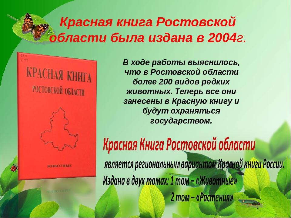 Красная книга ростовской области растения картинки