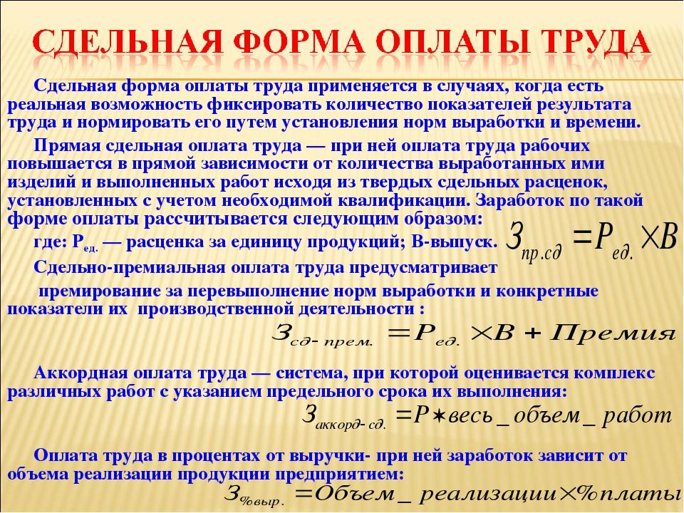сдельная оплата труда формула греческой мифологии