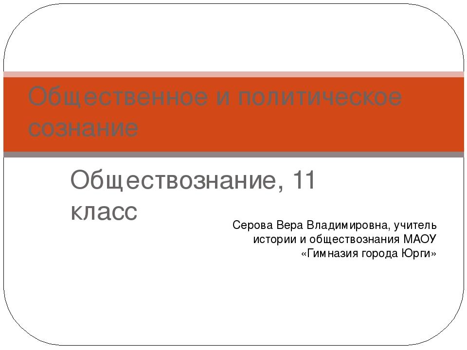 Тест по обществознанию 11 класс общественное и политическое сознание