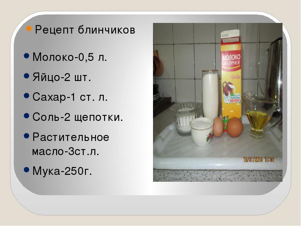 Рецепт блинов 3 яйца 3 молока