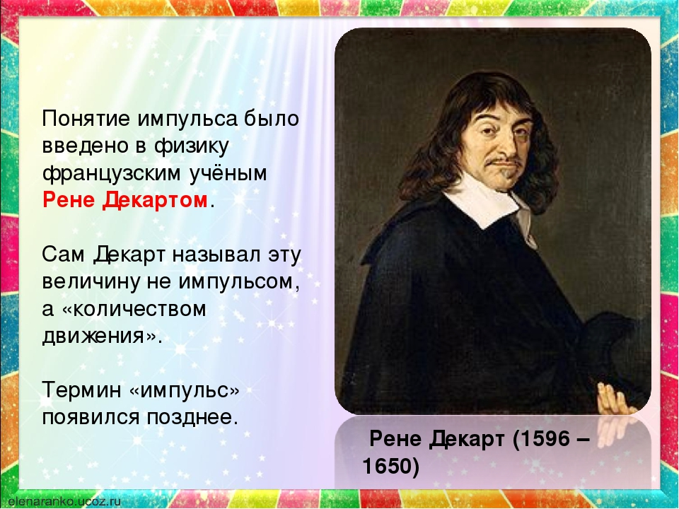 Понятие импульса было введено в физику французским учёным Рене Декартом. Сам...