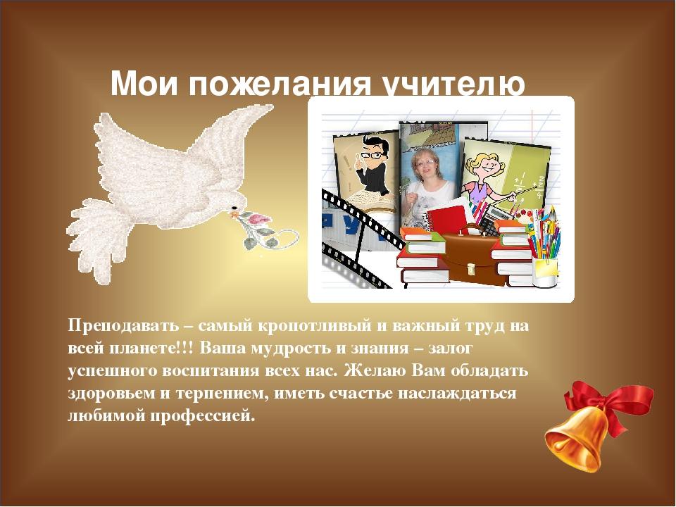 Поздравление учителя труда от учеников