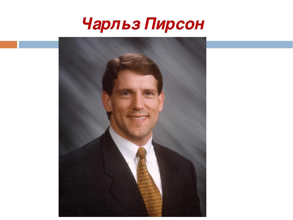 Чарльз Пирсон