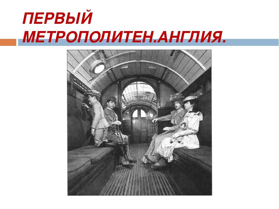 ПЕРВЫЙ МЕТРОПОЛИТЕН.АНГЛИЯ.