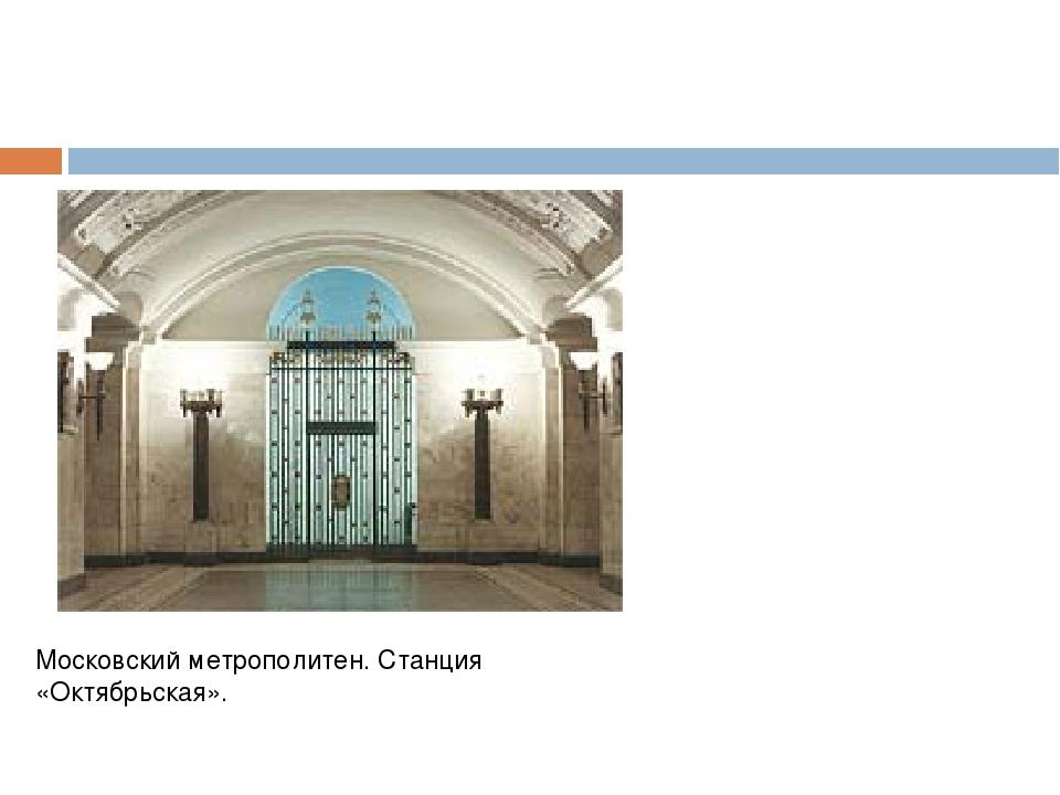 Московский метрополитен. Станция «Октябрьская».
