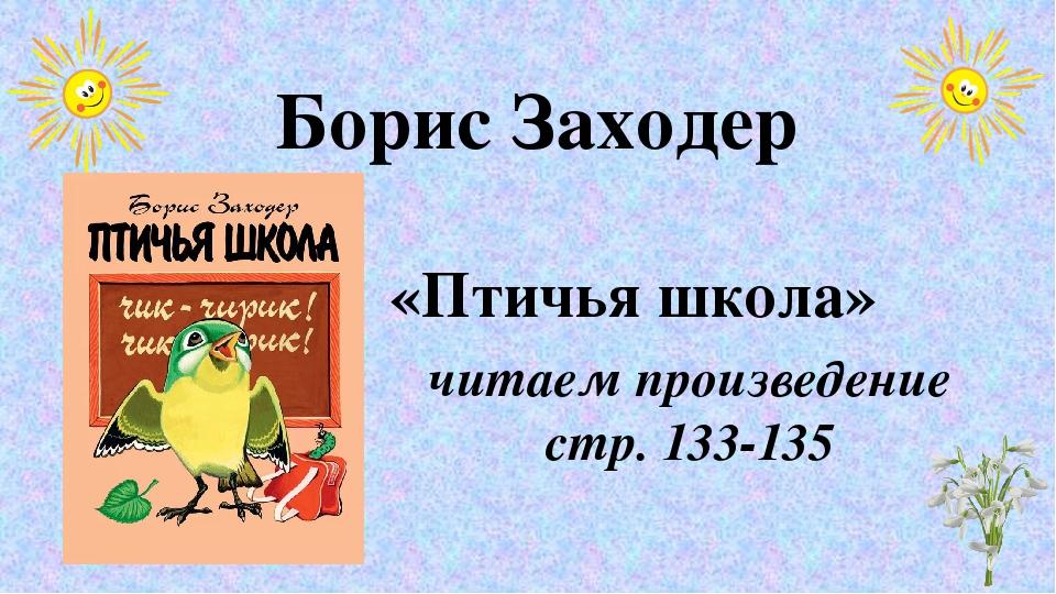 Заходер веселые стихи главные герои читательский дневник