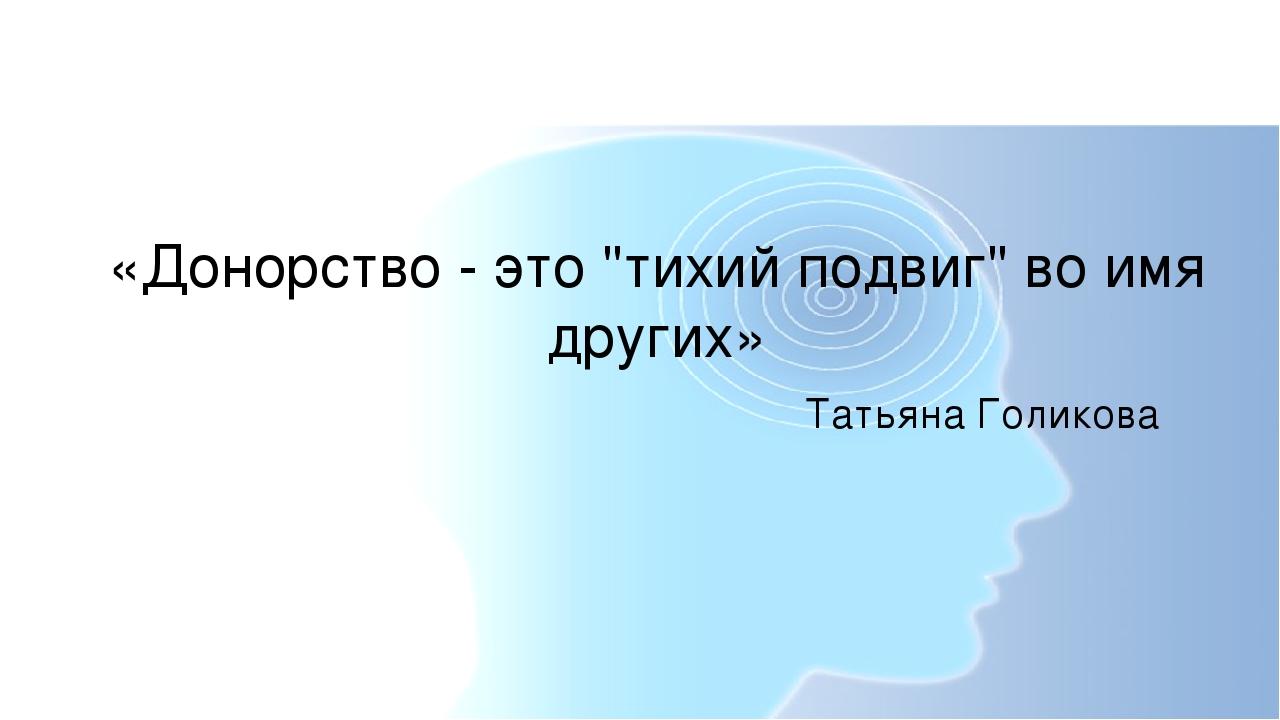 """«Донорство - это """"тихий подвиг"""" во имя других» Татьяна Голикова"""