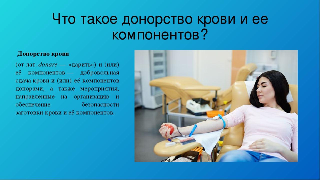 Что такое донорство крови и ее компонентов? Донорство крови (отлат.donare...