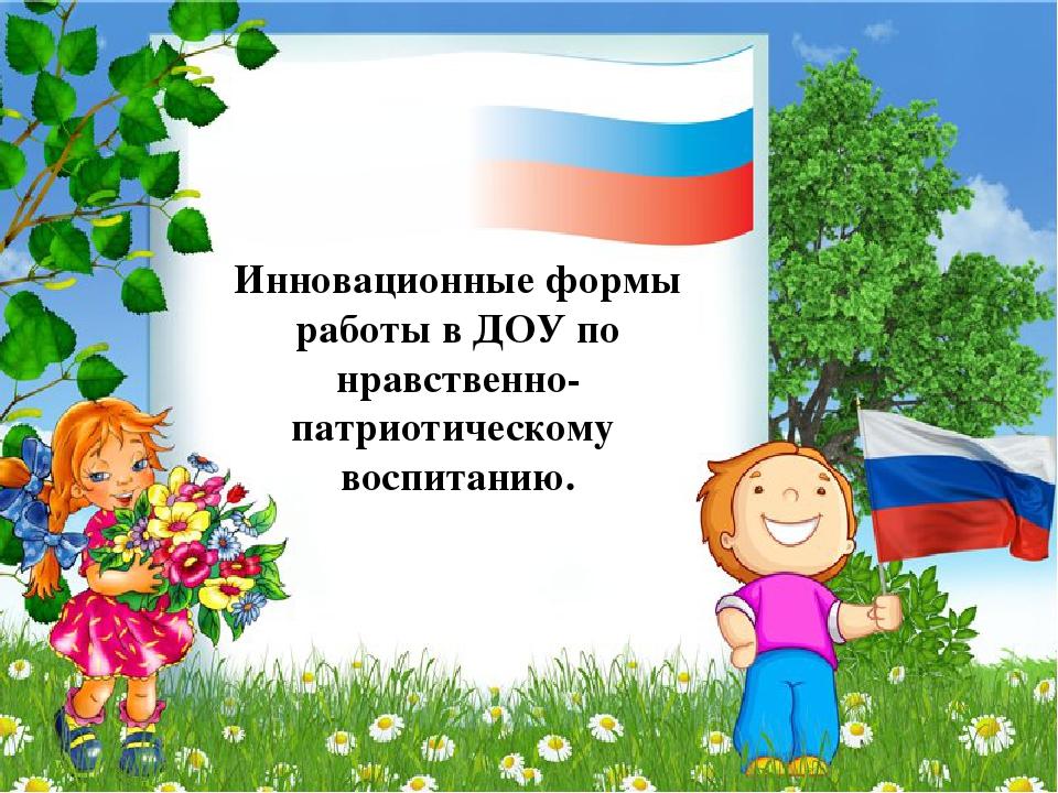 Картинки по патриотизму для дошкольников