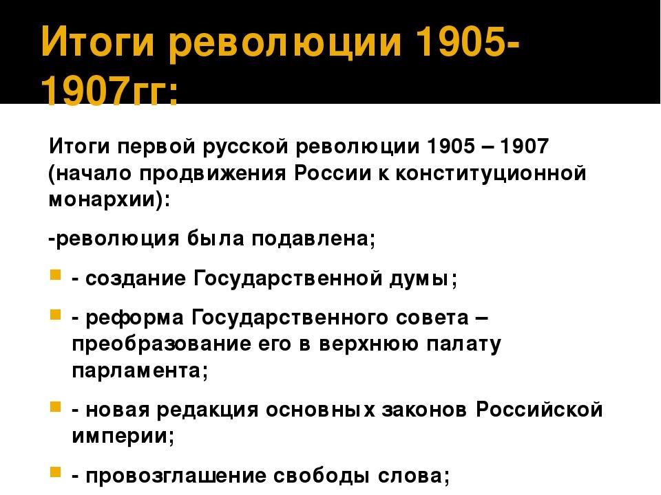 Итоги революции 1905-1907гг: Итоги первой русской революции 1905 – 1907 (нача...