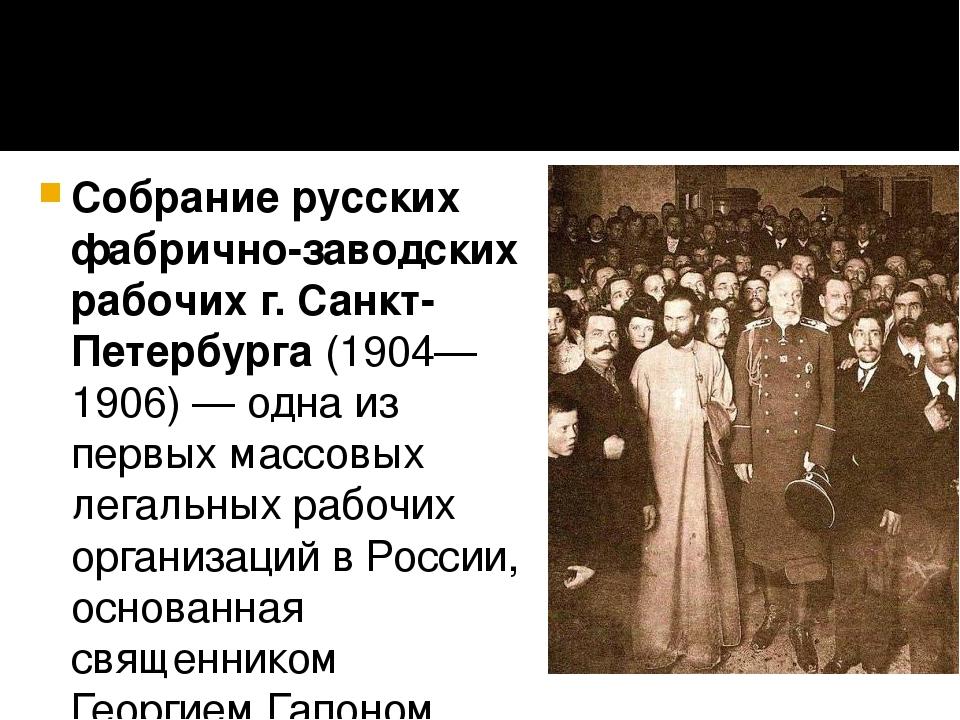 Собра́ние ру́сских фабри́чно-заводски́х рабо́чих г. Санкт-Петербу́рга (1904—1...