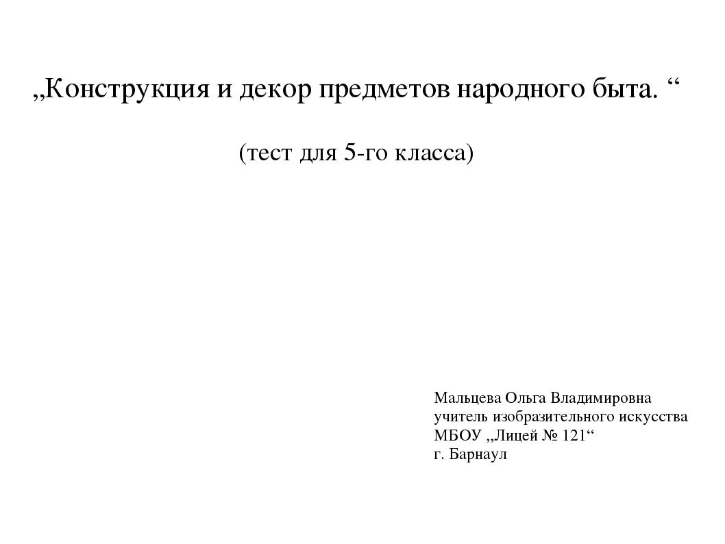 """""""Конструкция и декор предметов народного быта. """" (тест для 5-го класса) Мальц..."""