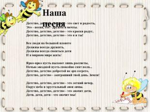Детство, детство, детство - это свет и радость, Это - песни, это - дружба и м