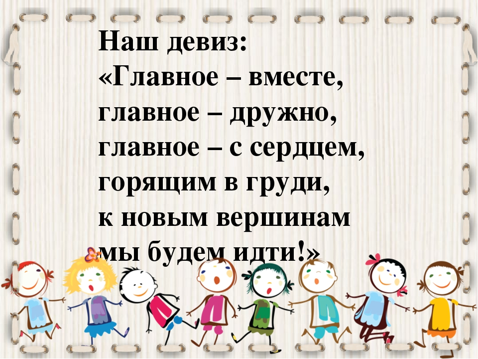 Наш девиз: «Главное – вместе, главное – дружно, главное – с сердцем, горящим...