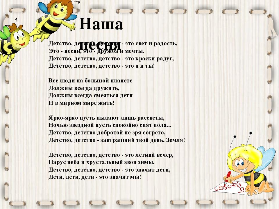 Детство, детство, детство - это свет и радость, Это - песни, это - дружба и м...