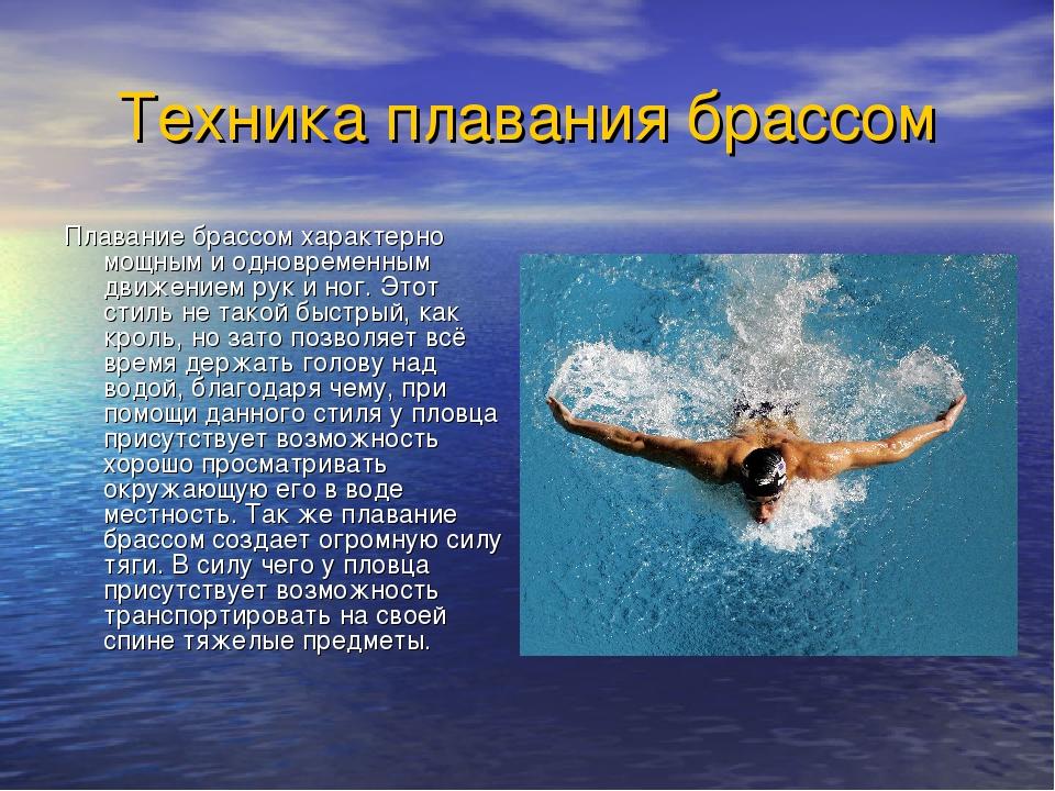 плавание картинки для реферата этой статье