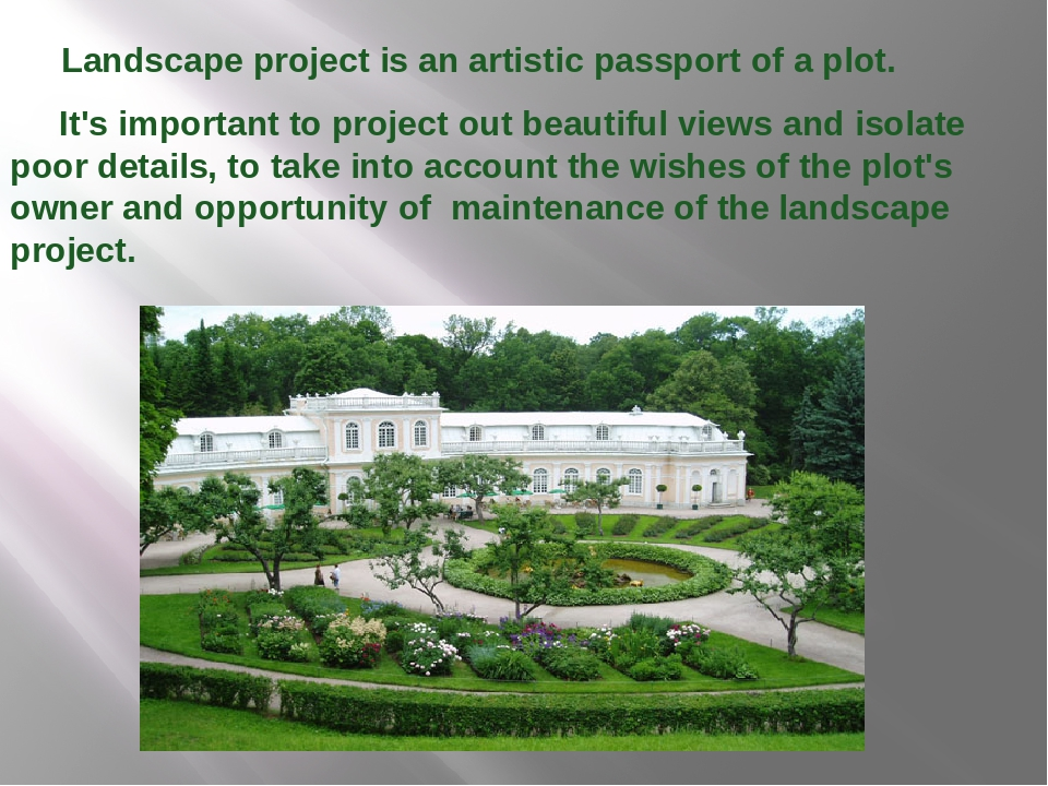 Landscape project is an artistic passport of a plot.  It's important...