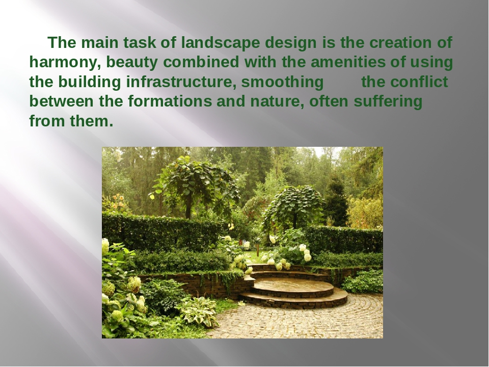 The main task of landscape design is the creation of harmony, beauty combine...
