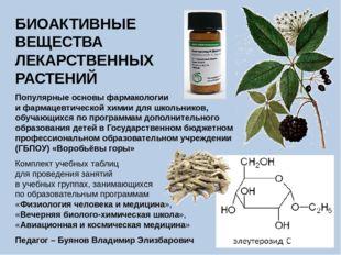 БИОАКТИВНЫЕ ВЕЩЕСТВА ЛЕКАРСТВЕННЫХ РАСТЕНИЙ Популярные основы фармакологии и