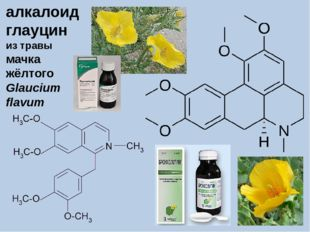 алкалоид глауцин из травы мачка жёлтого Glaucium flavum
