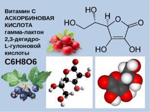 Витамин C АСКОРБИНОВАЯ КИСЛОТА гамма-лактон 2,3-дегидро- L-гулоновой кислоты