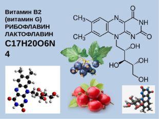 Витамин B2 (витамин G) РИБОФЛАВИН ЛАКТОФЛАВИН C17H20O6N4