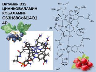 Витамин B12 ЦИАНКОБАЛАМИН КОБАЛАМИН C63H88CoN14O14P