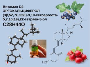 Витамин D2 ЭРГОКАЛЬЦИФЕРОЛ (3β,5Z,7E,22E)-9,10-секоэргоста-5,7,10(19),22-тетр