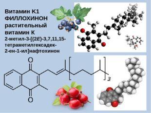 Витамин K1 ФИЛЛОХИНОН растительный витамин К 2-метил-3-[(2E)-3,7,11,15- тетра