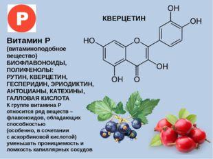 Витамин P (витаминоподобное вещество) БИОФЛАВОНОИДЫ, ПОЛИФЕНОЛЫ: РУТИН, КВЕРЦ