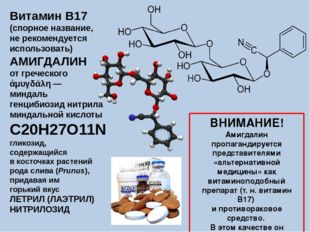 Витамин B17 (спорное название, не рекомендуется использовать) АМИГДАЛИН от гр