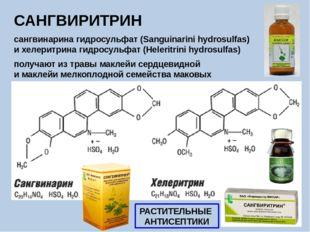 САНГВИРИТРИН сангвинарина гидросульфат (Sanguinarini hydrosulfas) и хелеритри