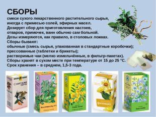 СБОРЫ cмеси сухого лекарственного растительного сырья, иногда с примесью соле