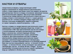 НАСТОИ И ОТВАРЫ лекарственные формы, представляющие собой водные извлечения и