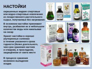 НАСТОЙКИ окрашенные жидкие спиртовые или водно-спиртовые извлечения из лекарс