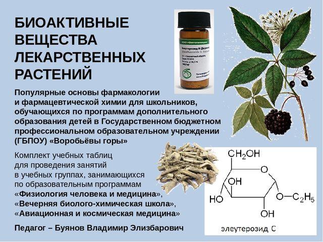 БИОАКТИВНЫЕ ВЕЩЕСТВА ЛЕКАРСТВЕННЫХ РАСТЕНИЙ Популярные основы фармакологии и...
