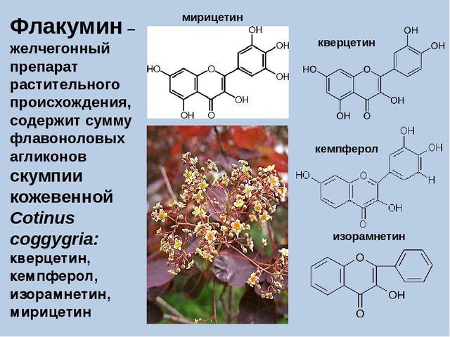 Флакумин – желчегонный препарат растительного происхождения, содержит сумму ф...