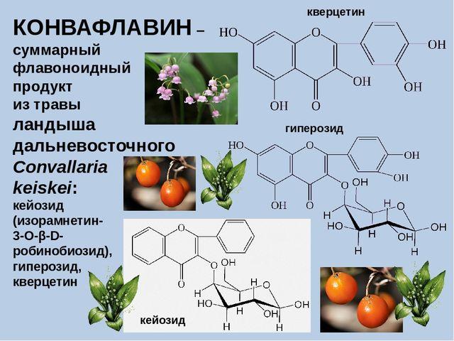 КОНВАФЛАВИН – суммарный флавоноидный продукт из травы ландыша дальневосточног...