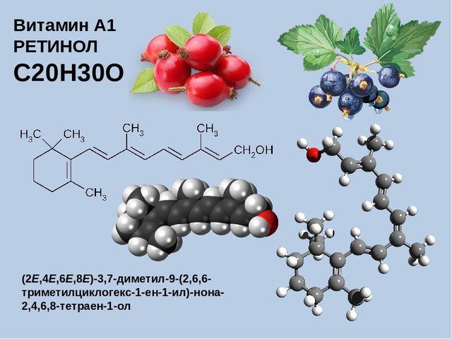 Витамин A1 РЕТИНОЛ C20H30O (2E,4E,6E,8E)-3,7-диметил-9-(2,6,6-триметилциклоге...