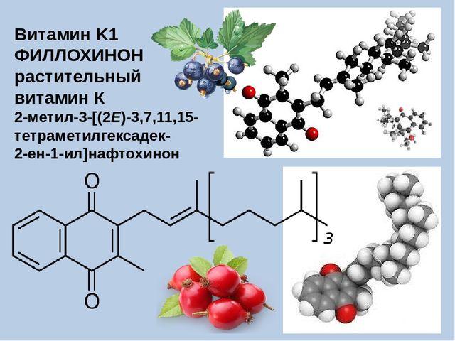 Витамин K1 ФИЛЛОХИНОН растительный витамин К 2-метил-3-[(2E)-3,7,11,15- тетра...