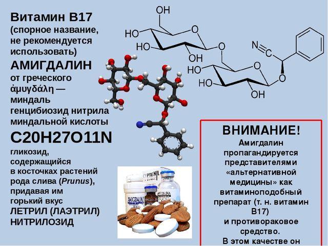Витамин B17 (спорное название, не рекомендуется использовать) АМИГДАЛИН от гр...
