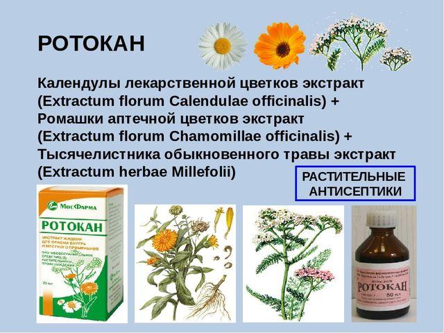 РОТОКАН Календулы лекарственной цветков экстракт (Extractum florum Calendulae...