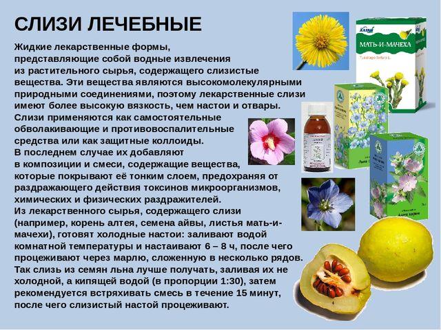 СЛИЗИ ЛЕЧЕБНЫЕ Жидкие лекарственные формы, представляющие собой водные извлеч...