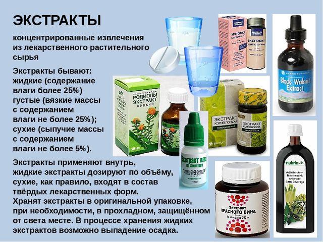ЭКСТРАКТЫ концентрированные извлечения из лекарственного растительного сырья...
