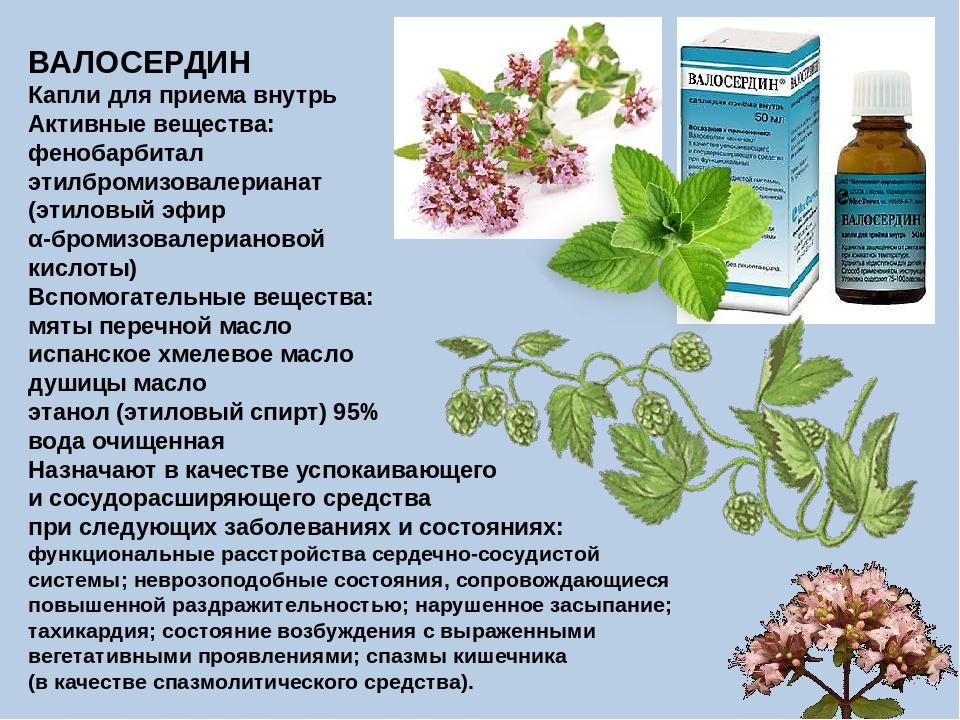 ВАЛОСЕРДИН Капли для приема внутрь Активные вещества: фенобарбитал этилбромиз...