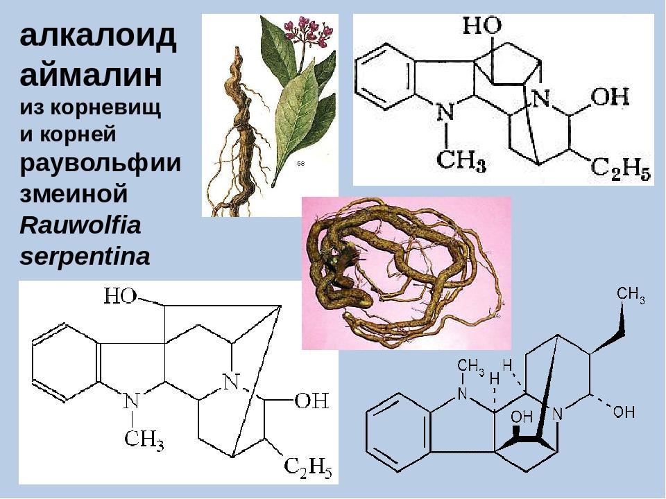 алкалоид аймалин из корневищ и корней раувольфии змеиной Rauwolfia serpentinа
