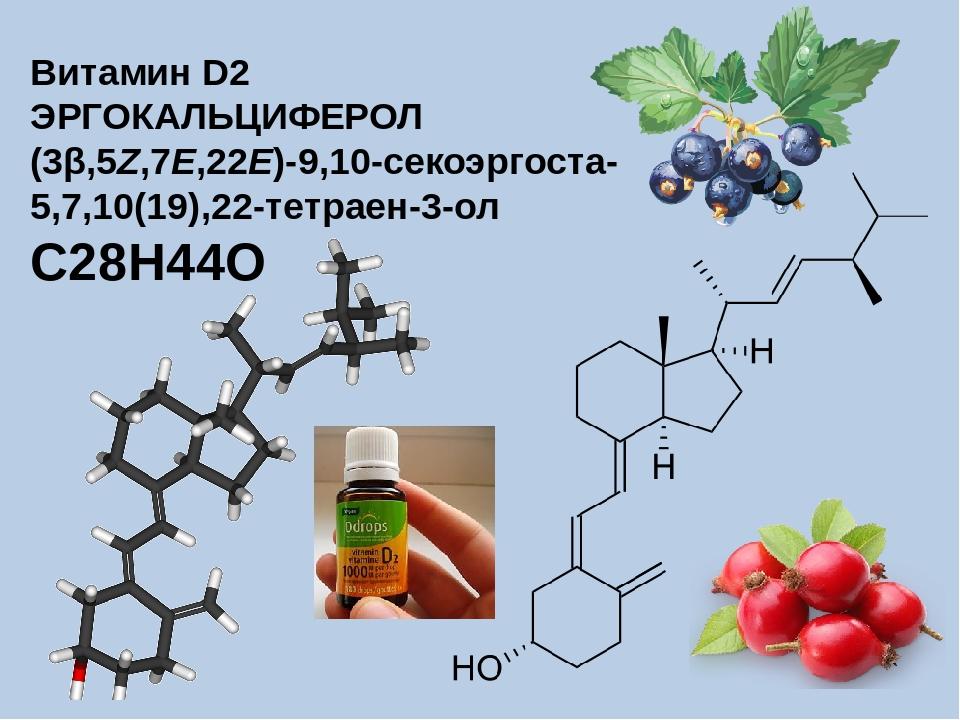 Витамин D2 ЭРГОКАЛЬЦИФЕРОЛ (3β,5Z,7E,22E)-9,10-секоэргоста-5,7,10(19),22-тетр...