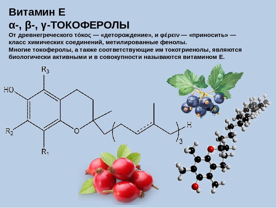 Витамин E α-, β-, γ-ТОКОФЕРОЛЫ От древнегреческого τόκος— «деторождение», и...