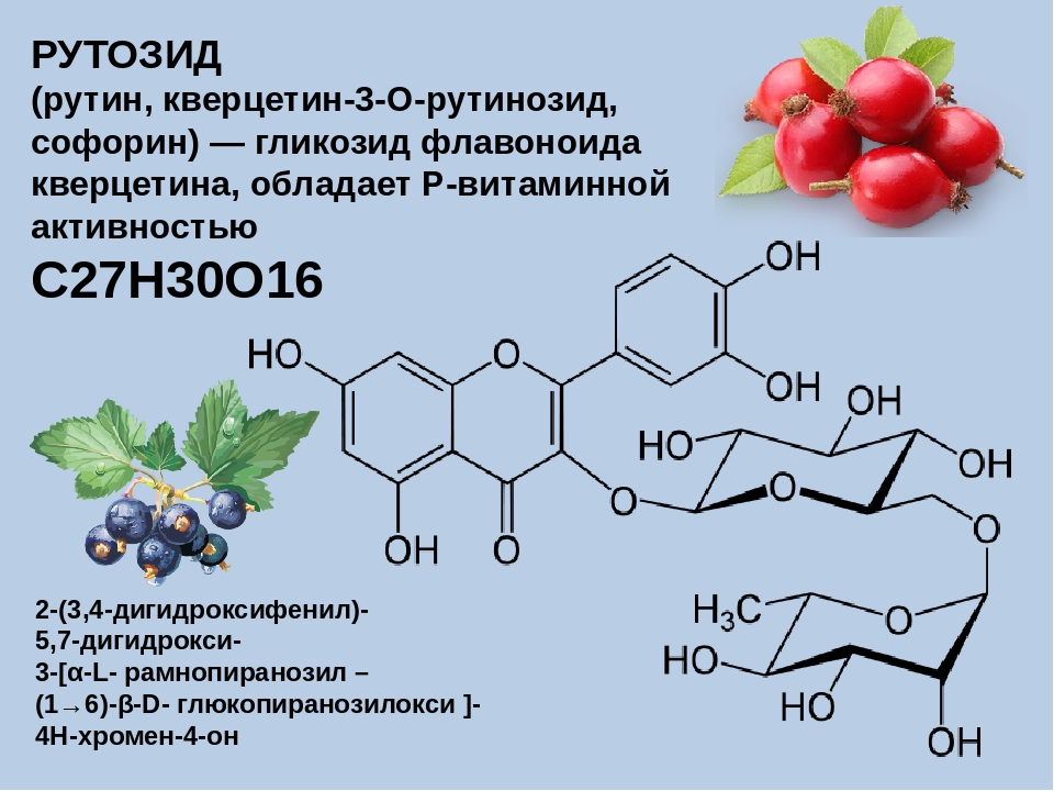 РУТОЗИД (рутин, кверцетин-3-О-рутинозид, софорин) — гликозид флавоноида кверц...