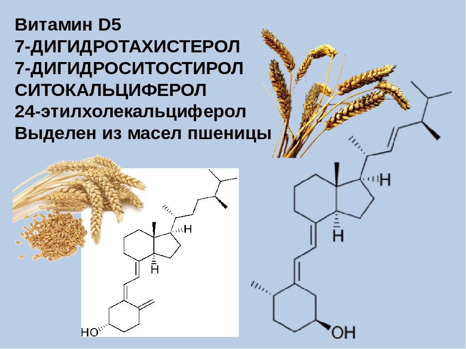Витамин D5 7-ДИГИДРОТАХИСТЕРОЛ 7-ДИГИДРОСИТОСТИРОЛ СИТОКАЛЬЦИФЕРОЛ 24-этилхол...